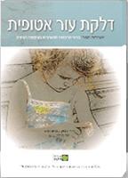 דלקת עור אטופית ספרו של דוד פרלה