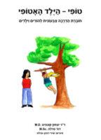 טופי הילד האוטופי - ספרו של דוד פרלה